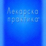 Списание Лекарска практика през 2012 г.