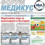 """Форум Медикус"" бр. 42-43"