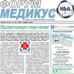 """Форум Медикус"" бр. 44-45"