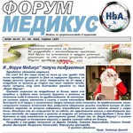 """Форум Медикус"" бр. 46-47"